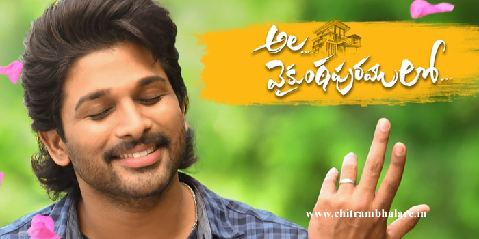 Allu Arjun Ala Vaikunthapuramuloo Review Rating Live Updates