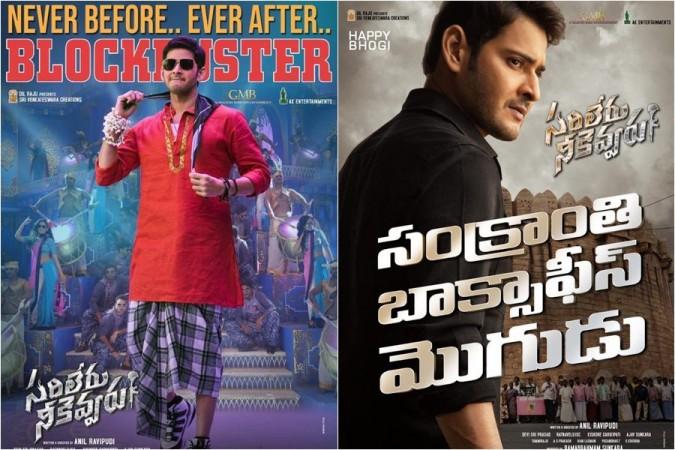 Mahesh Babu Box office collections day 5