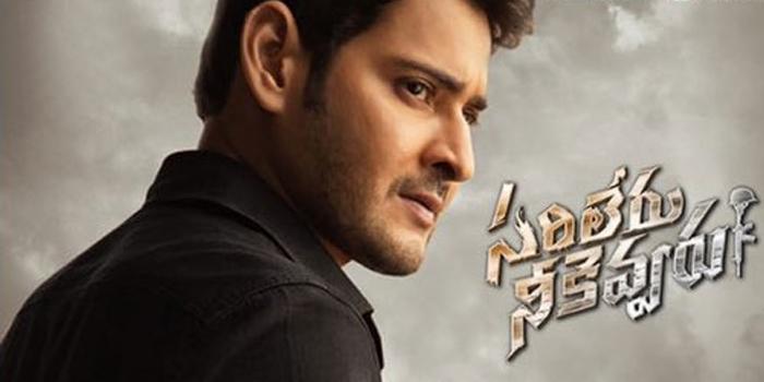 Mahesh Babu Sarileru Neekevvaru box office collection day 5