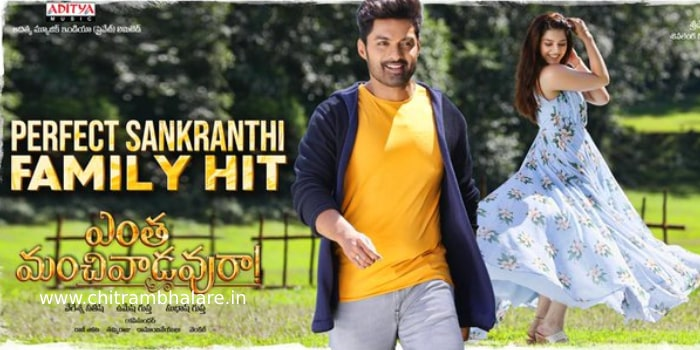 Report: Entha Manchivaadavuraa first day collections