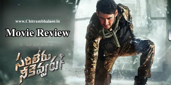 Sarileru Neekevvaru Telugu Movie Review Rating
