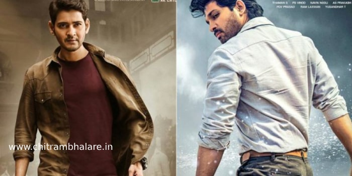 Take a look at pre-release business of Mahesh-Arjun's films