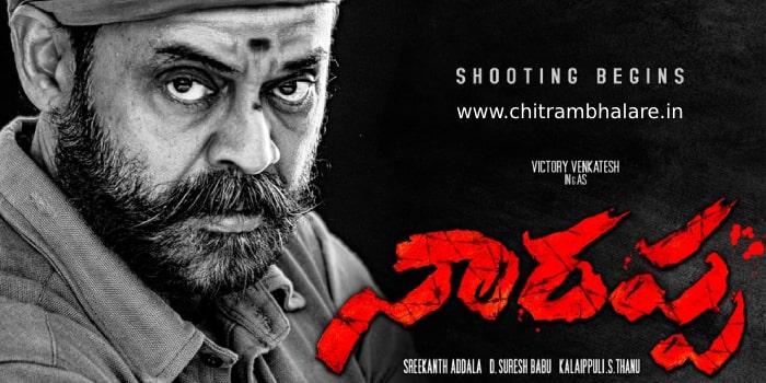 Venkatesh Next Naarappa movie Box office Rampage First Look Posters
