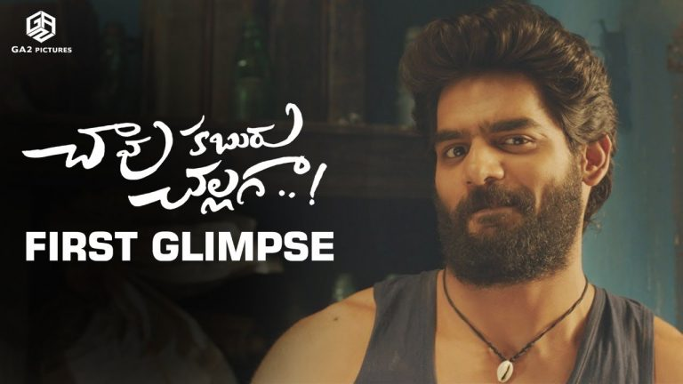 Kartikeya Chaavu Kaburu Challaga Movie First Glimpse