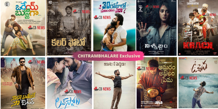 Upcoming Direct Telugu OTT Releases in 2020 | October