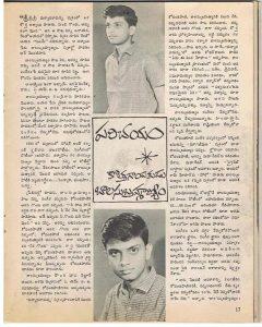 1966 లో పద్మనాభం నిర్మించిన శ్రీ శ్రీ శ్రీ మర్యాద రామన్న చిత్రంతో సినీ గాయకుడిగా ఆయన ప్రస్థానం ప్రారంభమైంది.