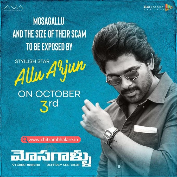 mosagallu scam to be exposed by stylish star allu arjun on october 3rd