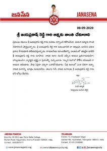 Pawan press note on Jayaprakash's death!