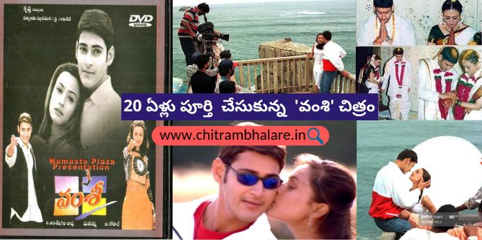 20 ఏళ్లు పూర్తి  చేసుకున్న మహేష్ బాబు-నమ్రతల 'వంశి' చిత్రం