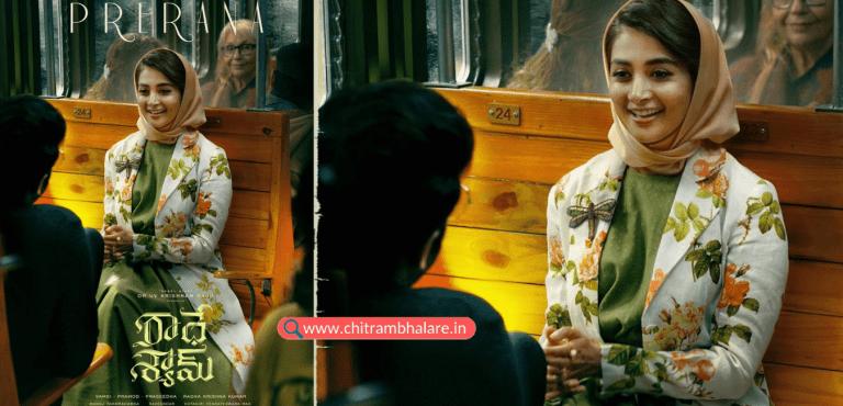 Pooja Hegde First Look Poster From Prabhas Radhe Shyam