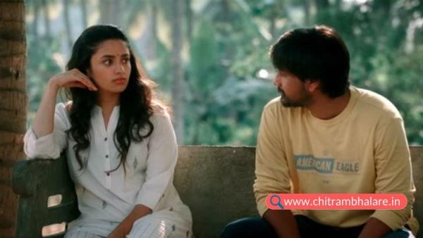 Orey Bujjiga Telugu Movie Review And Rating
