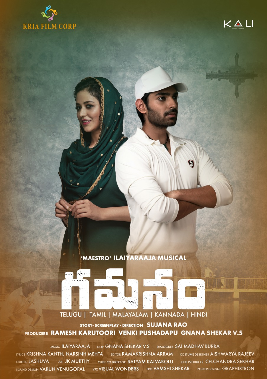 Shiva & Priyanka's Look Out From Pan-Indian Film 'Gamanam' movie