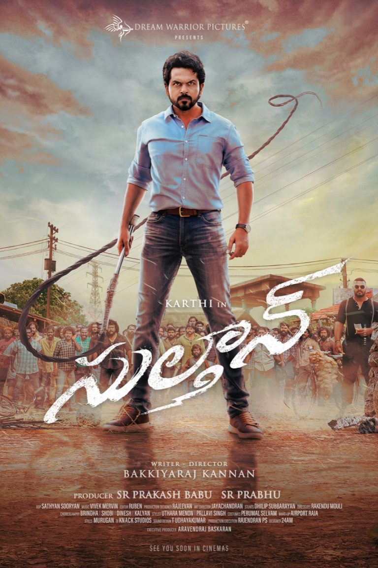Karthi and Rashmika Mandanna's Sulthan First Look Released