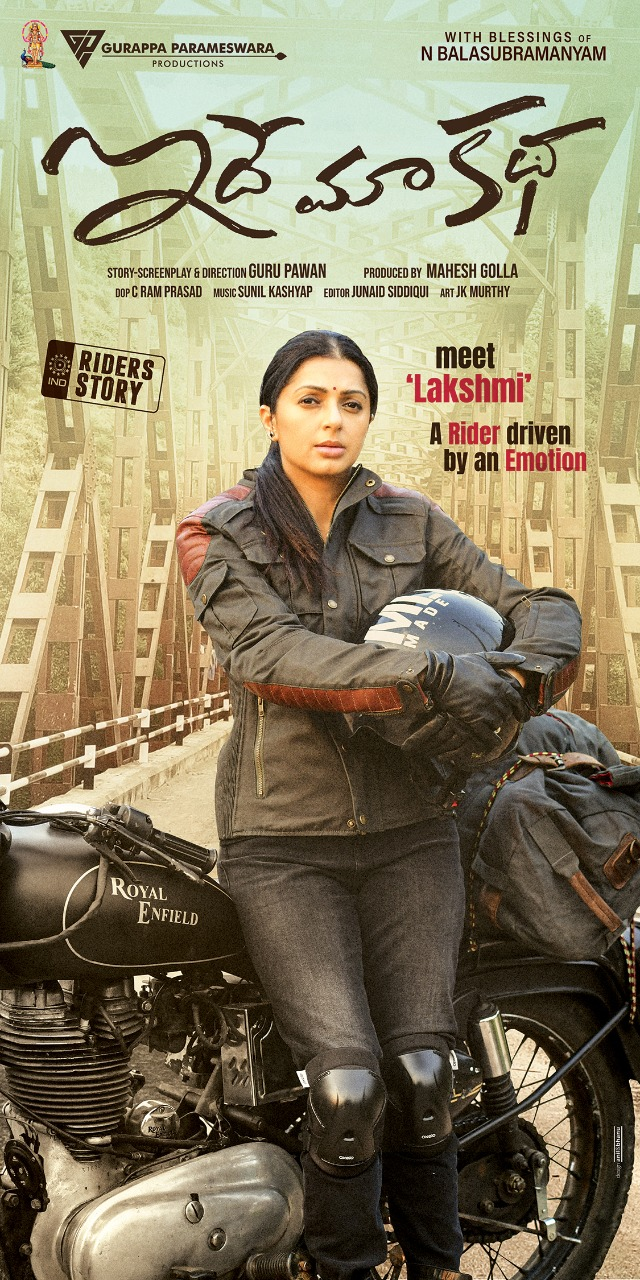 Bhumika Chawala Idhe Ma Katha movie First Look Poster, Release date, Teaser, Cast Crew