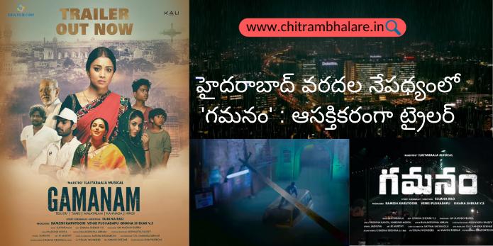 హైదరాబాద్ వరదల నేపధ్యంలో 'గమనం' ట్రైలర్