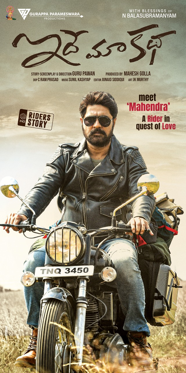 Hero Srikanth Idhe Ma Katha movie First Look Poster, Release date, Teaser, Cast Crew
