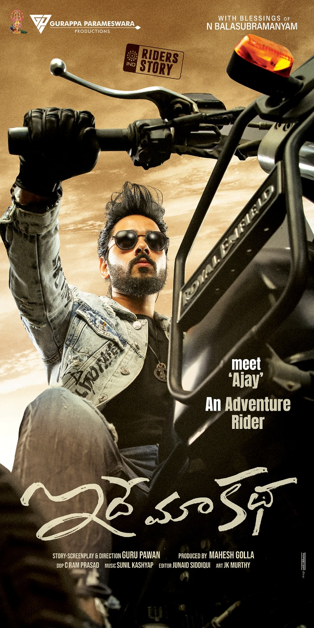 Idhe Ma Katha movie First Look Poster, Release date, Teaser, Cast Crew1