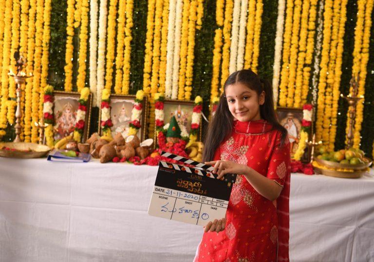 Mahesh's 'Sarkaru Vaari Paata' Launched With Clap By Sitara