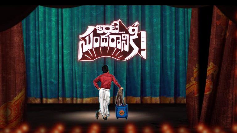 Nani 28, Vivek Athreya Film Titled Ante Sundaraniki Launched