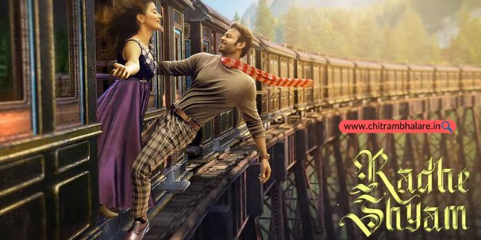 రాధేశ్యామ్ చిత్రం రిలీజ్ ఎప్పుడంటే..?