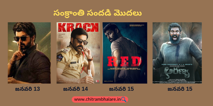 Sankranthi 2021: List Of Films Lined Up For A Release From Tollywood