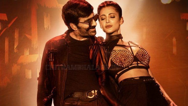 Ravi Teja Shruti Haasan Krack Trailer On This Special Day