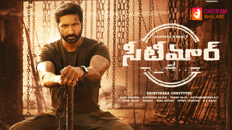 Seetimaarr': Gopichand-Tamannaah's film locks release date -  CHITRAMBHALARE.IN