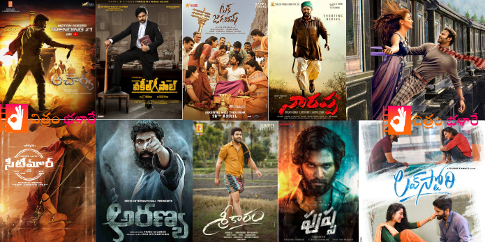 upcoming-tollywood-summer-release-movies-list-2021