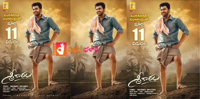 sharwanand-sreekaram-movie-grand-release-on-march-11th