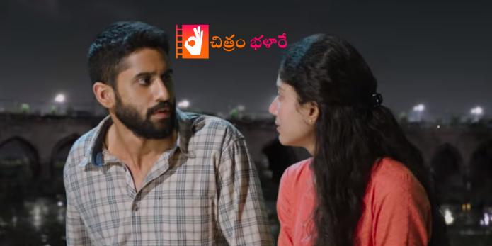 విడుదలైన 'లవ్ స్టోరీ' టీజర్ - ఏందిరా వదిలేస్తావా నన్ను