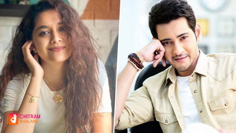 Mahesh Babu keerthy suresh Next Movie shooting Update