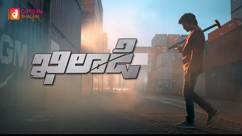 Ravi Teja Next Movie Khiladi First Glimpse Out