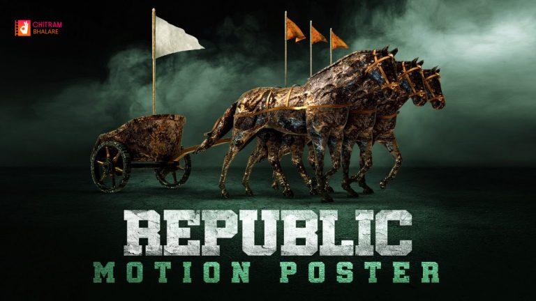 Terrific Response to Sai Tej Republic motion poster