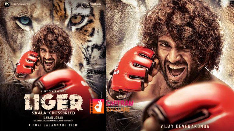 Vijay Deverakonda LIGER First Look Poster: Attention grabbing one
