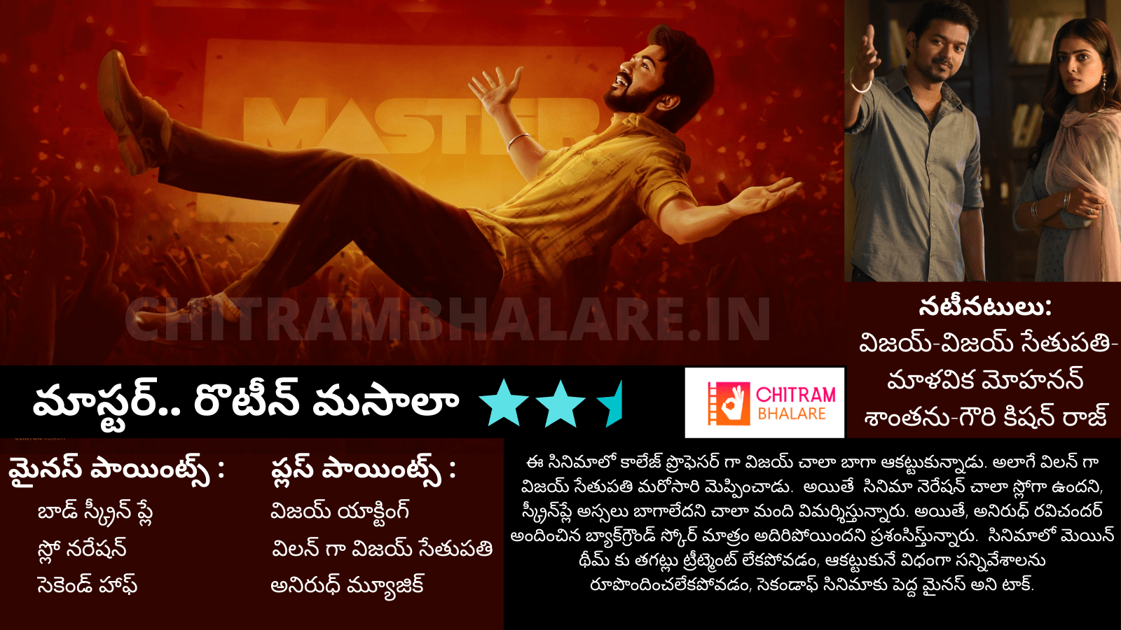 Vijay Master Movie Review In Telugu