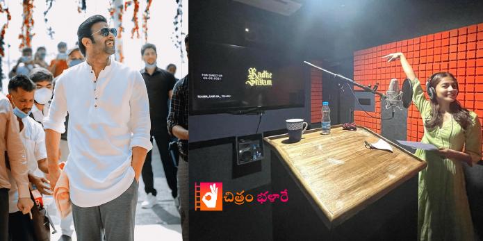 'రాధేశ్యామ్' కి డబ్బింగ్ స్టార్ట్ చేసిన పూజా హెగ్డే
