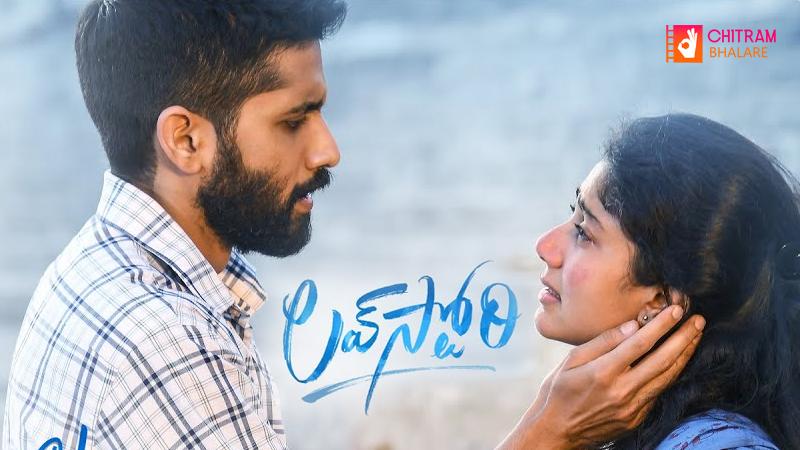 Naga Chaitanya, Sai Pallavi Love Story Movie Lyrical Video Song