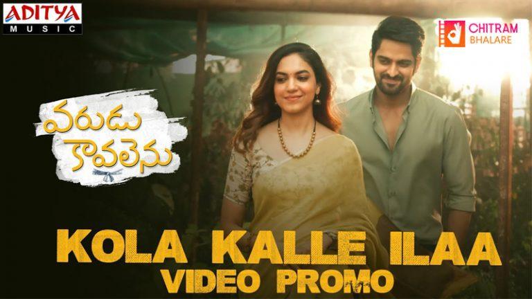 Kola Kalle Ilaa Video Song Promo From Varudu Kaavalenu