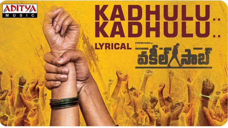 Kadhulu Kadhulu Lyrical Video From Vakeel Saab