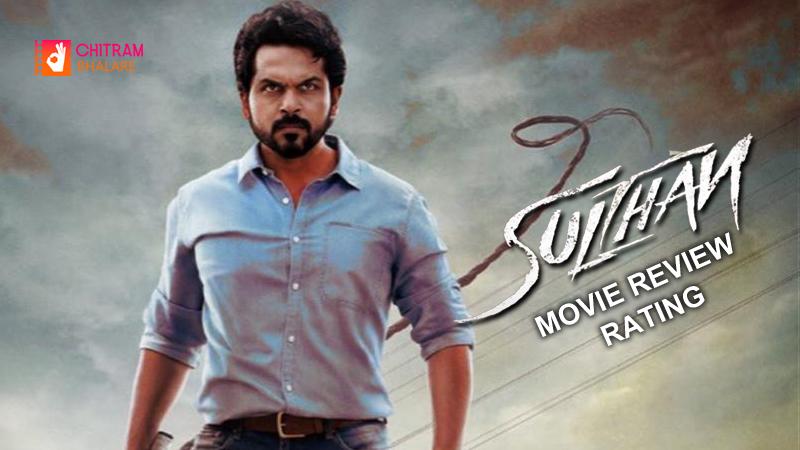 Karthi Sultan movie review in Telugu