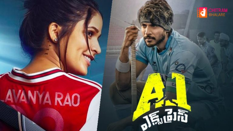 Sundeep Kishan A1 Express movie is streaming on Sun NXT & Jio Cinema