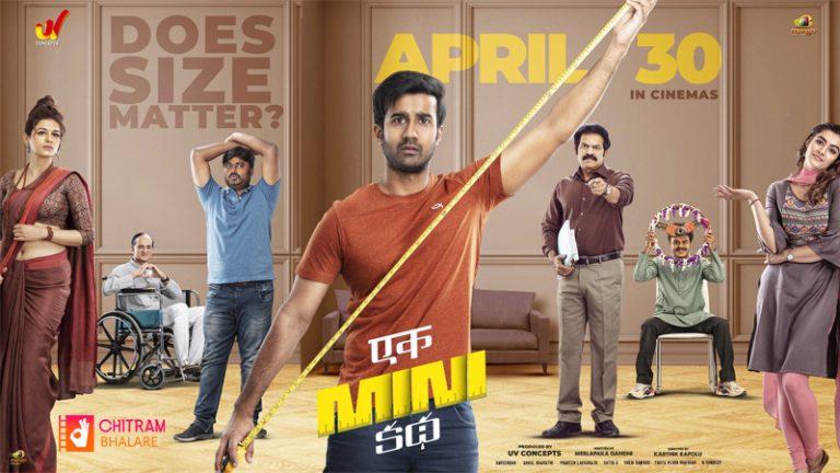 Ek Mini Katha film release date locked
