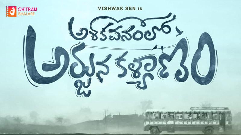 Vishwak Sen's new Movie Ashoka Vanamlo Arjuna Kalyanam