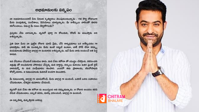 Jr Ntr Request To Fans Regarding His Birth Day Celebrations