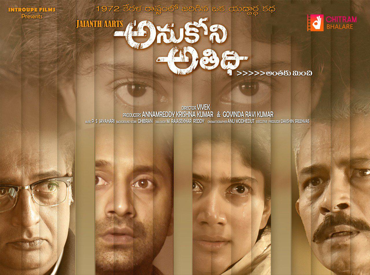 ఆహా లోకి సాయి పల్లవి మలయాళ చిత్రం 'అనుకోని అతిథి'