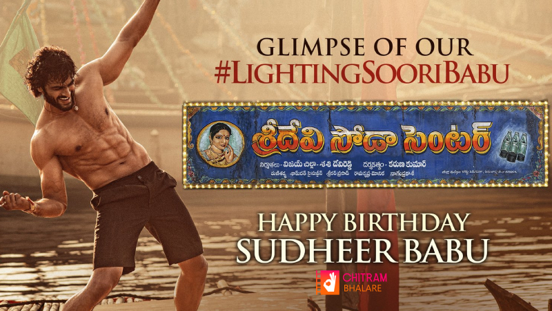Sudheer Babu up coming movie Sridevi Soda Center first Glimpse released