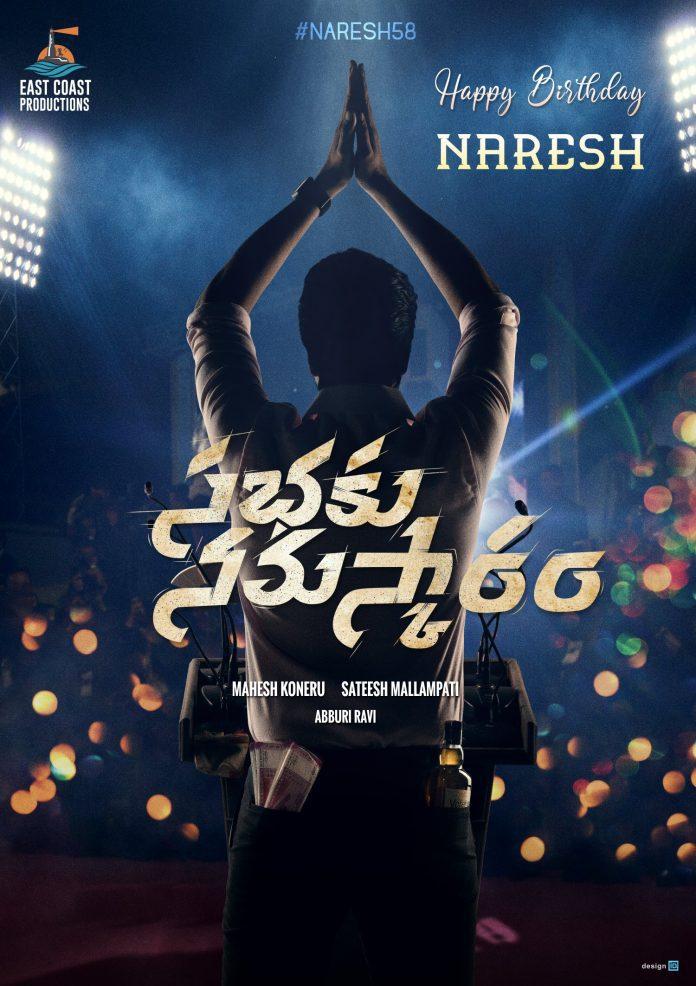 Allari Naresh Next Sabhaku Namaskaram Title first look poster released