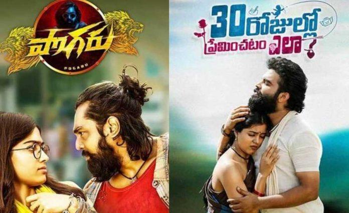 aha OTT announces the Telugu premiere of Pogaru and 30 Rojullo Preminchadam Ela