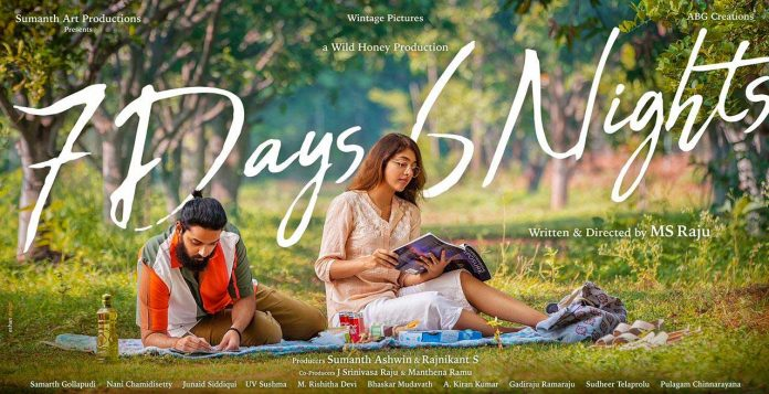 7Days 6Nights Movie first look poster out
