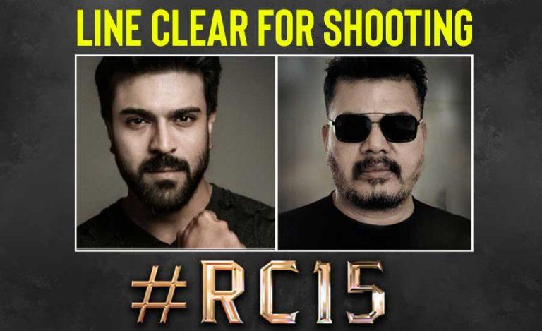 RC15: రాంచరణ్, శంకర్ సినిమాకు లైన్ క్లియర్..!